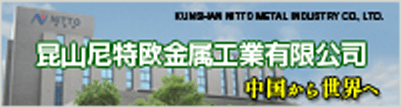 KUNSHAN NITTO METAL INDUSTRY Co.,Ltd.